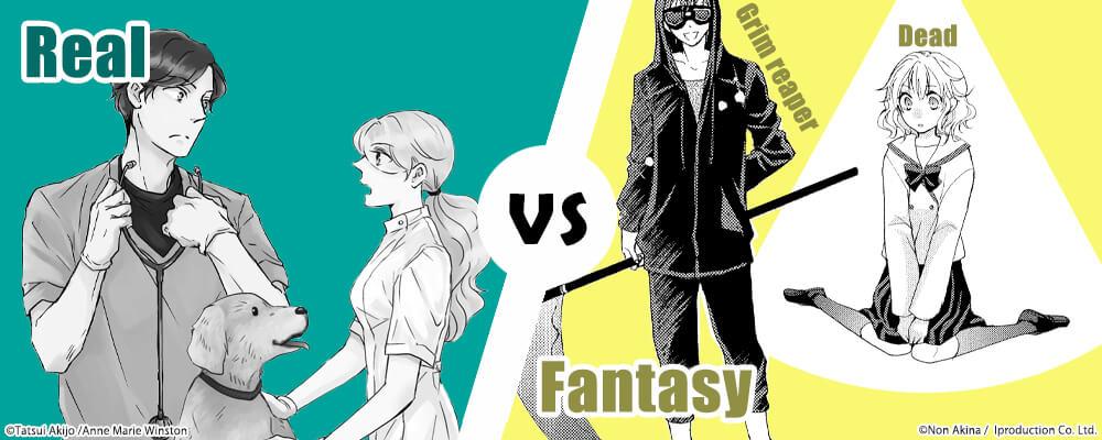 Real VS. Fantasy