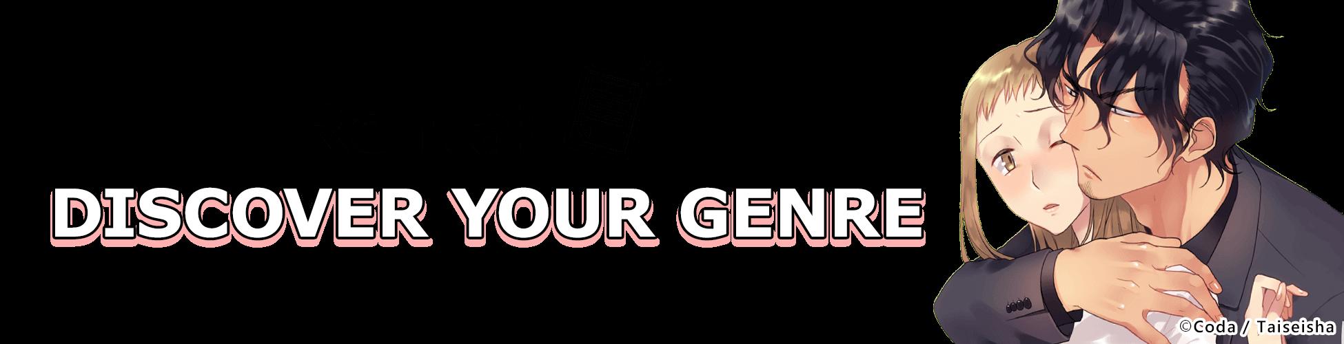 Renta! DISCOVER YOUR GENRE