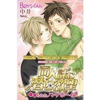 Desire Hidden in a Dojinshi: Straight Boy Who Was...