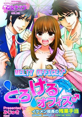 Melty Office -Handsome Manager's Overtime Work-
