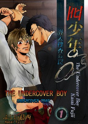 The Undercover Boy: Undercover Trap 1