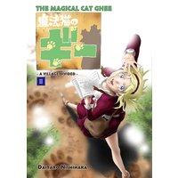 THE MAGICAL CAT GHEE Vol.2