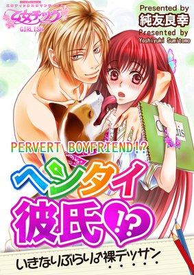 Pervert Boyfriend?