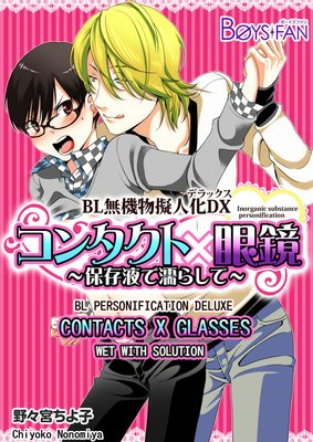 BL Personification Deluxe: Contacts X Glasses - Wet with Solution -