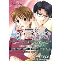 BL Personification Deluxe: Hour Hand, Minute Hand, Second Hand - 24 Kisses a Day -