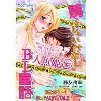 Secret BL Fairy Tale