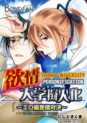Horny University Personification -Erotic Deviation Contest -