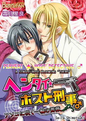 "Pervert Host Detective -A Single Rose Blooming ""There"" 1"