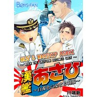 Men's Warship Asahi -When the Uniform Becomes Grey-