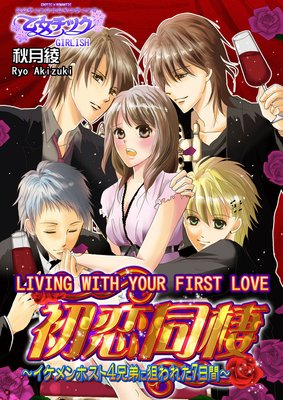 LIVING WITH YOUR FIRST LOVE -7 DAYS WITH 4 HANDSOME HOST BROTHERS-