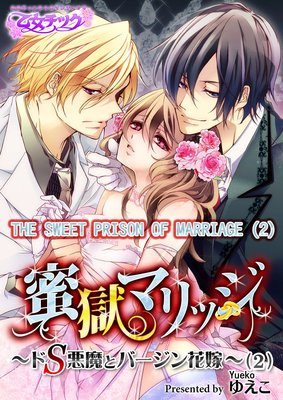 The Sweet Prison of Marriage -Sadistic Devil and Virgin Bride- (2)