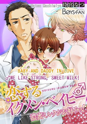 Baby and Daddy in Love -We like Strong, Sweet Milk!-