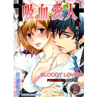 Bloody Lover: Forbidden Tryst (2)