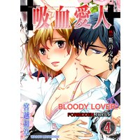 Bloody Lover: Forbidden Tryst (4)