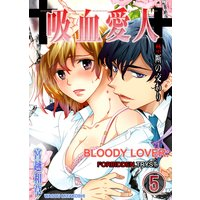 Bloody Lover: Forbidden Tryst (5)