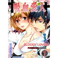 Bloody Lover: Forbidden Tryst (7)