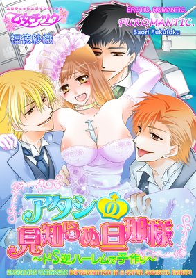 Husbands Unknown: Impregnation in a Super Sadistic Harem