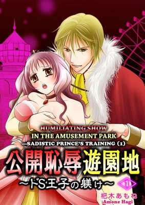 Humiliating Show in the Amusement Park -Sadistic Prince's Training-