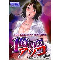 100,000,000 Yen Cunt