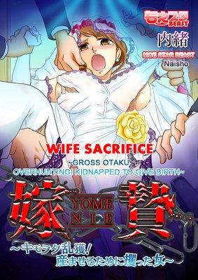 Wife Sacrifice -Gross Otaku Overhunting! Kidnapped to Give Birth-
