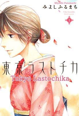 Tokyo Lastochika