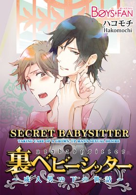 Secret Babysitter -Taking Care of a Grown-Up Man's Sexual Desire-