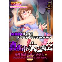 Midnight Sports Tournament Disgraceful Contest's Cum Medal-