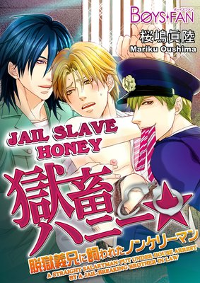 Jail Slave Honey -A Straight Salaryman Put Under House Arrest by a Jail-Breaking Brother in Law-