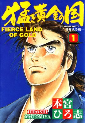 Fierce Land of Gold