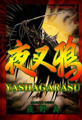 Yashagarasu