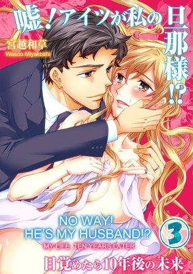No Way! He's My Husband!? My Life, Ten Years Later (3)