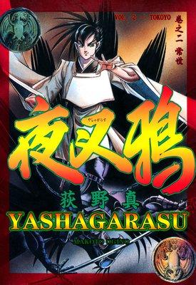 Yashagarasu Vol.2