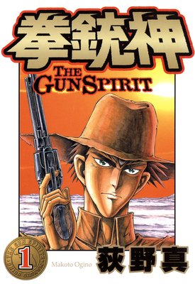 The Gun Spirit Vol. 1