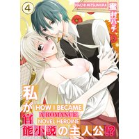 How I Became a Romance Novel Heroine(4)
