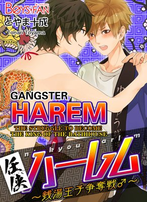 Gangster Harem - The Struggle to Become the King of the Bathhouse 1