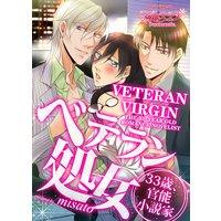 Veteran Virgin - The 33-Year Old Romance Novelist