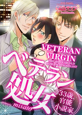 Veteran Virgin - The 33-Year Old Romance Novelist