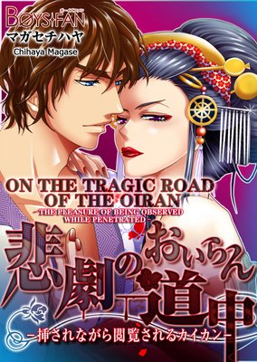 On the Tragic Road of the Oiran -The Pleasure of Being Observed While Penetrated-