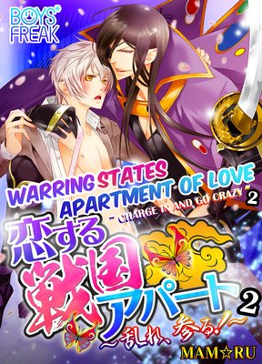 Warring States Apartment of Love - Charge in and Go Crazy - (2)