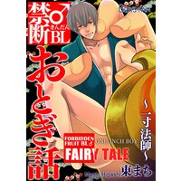 Forbidden Fruit BL Fairy Tale - One-Inch Boy