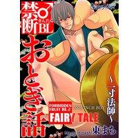 FORBIDDEN FRUIT BL FAIRY TALE - ONE-INCH BOY