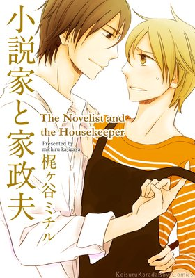 The Novelist and the Housekeeper