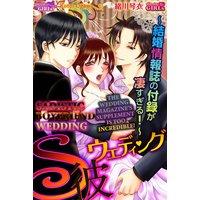 Sadistic Boyfriend Wedding -The Wedding Magazine's Supplement Is Too Incredible!-