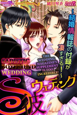 Sadistic Boyfriend Wedding -The Wedding Magazine's Supplement Is Too Incredible!-