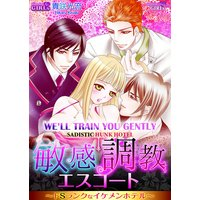 We'll Train You Gently -Sadistic Hunk Hotel-