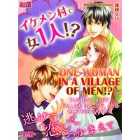 One Woman in a Village of Men!? -Running Away, Falling in Love, And Getting Caught-