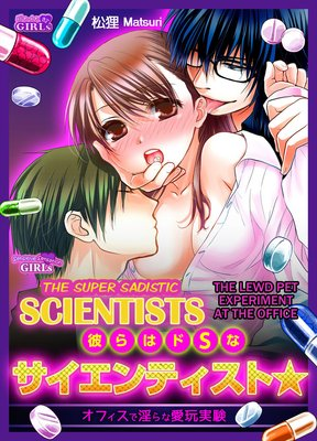 The Super Sadistic Scientists -The Lewd Pet Experiment at the Office-