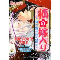 "The Fox's Tail ""Love Hidden by a  Fundoshi"""