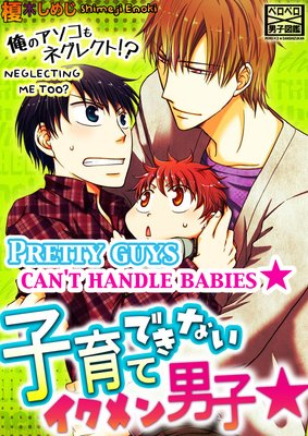 Pretty Guys Can't Handle Babies - Neglecting Me Too? -