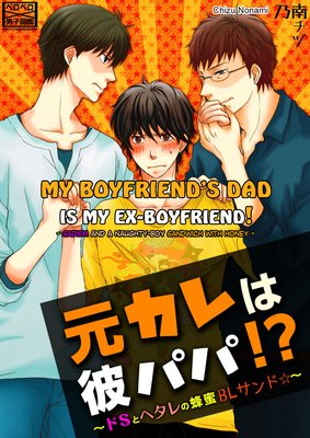 My Boyfriend's Dad Is My Ex-Boyfriend!: Sadism and a  Naughty-Boy Sandwich with Honey